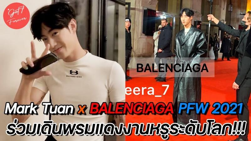211003 Mark Tuan at BALENCIAGA Summer 22 Red Carpet Paris Fashion Week 2021