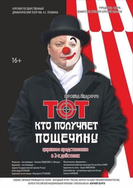 В курском драмтеатре покажут закулисье цирка