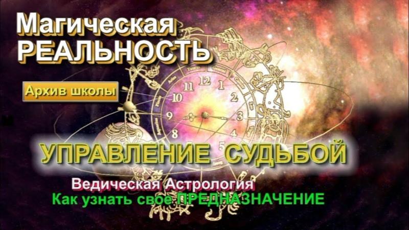 Как узнать свое предназначенье Ведическая астрология