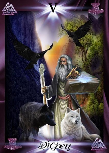 Иерофант -Один  #magiclife_таро_Викингов_Каменский МБК - Верховный Бог Скандинавии, правитель Асгарда,...