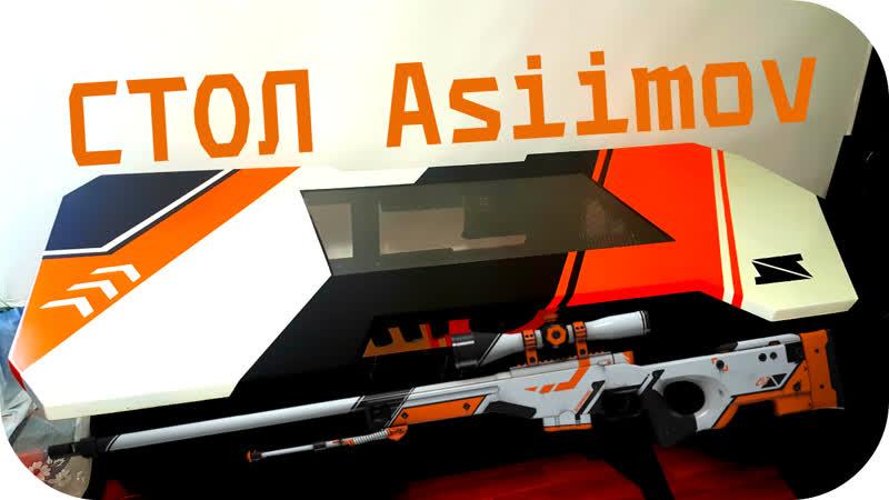 Стол АЗИМОВ Table asiimov