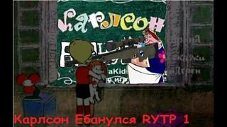 Карлсон RYTP/ПУП