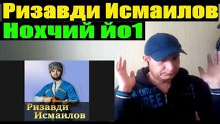 REACTION(РЕАКЦИЯ- Ризавди Исмаилов -Нохчий йо1