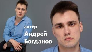 Андрей Богданов: видеовизитка актёра