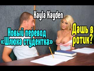 Kayla Kayden порно секс на русском анал большие сиськи блондинка  порно  секс порно милфа анал минет  Трах, all sex, porn, big
