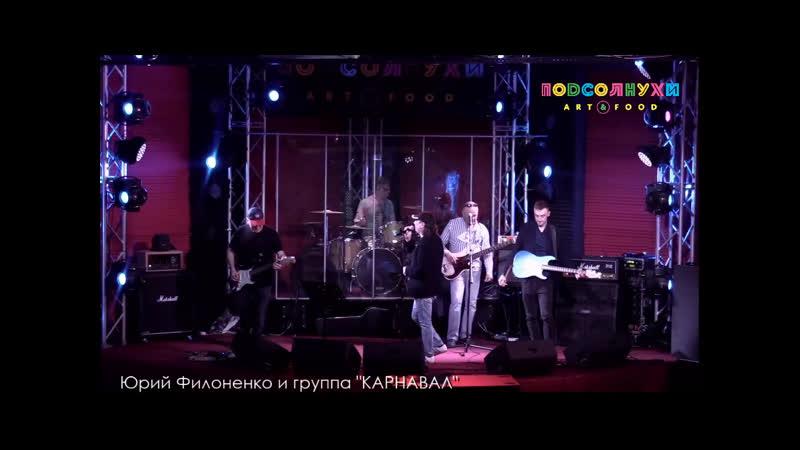 8 мая в Подсолнухах ArtFood! Концерт Юрия Филоненко и группы Александра Барыкина «Карнавал»)
