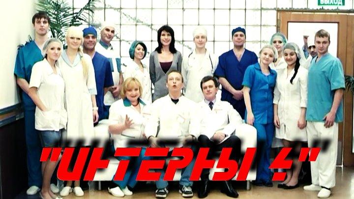 Комедийный сериал Интерны . 4.