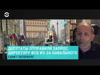 Об обращении в ФСБ с требованием провести проверку по материалам международного расследования отравления Алексея Навального