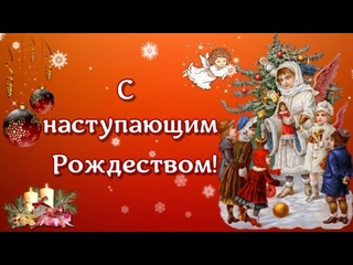 С наступающим Рождеством  На семью сойдёт пусть Божья благодать