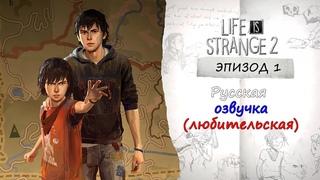 Life is strange 2 ▷ Эпизод 1 Дороги (русская озвучка любительская)