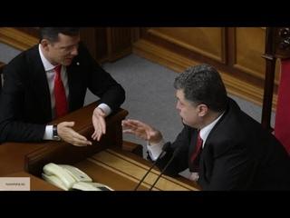 В Раде! Ляшко наехал на Порошенко: Мудак , где деньги ?