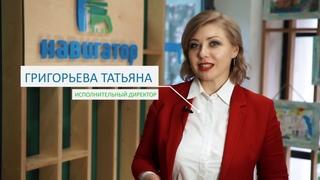 """Поздравление с Новым 2020 годом от исполнительного директора ГК """"Навигатор"""""""
