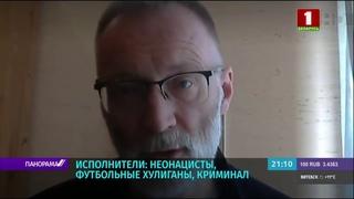 Покушение на Лукашенко. Подготовка к госперевороту в Белоруссии. Кто исполнитель?