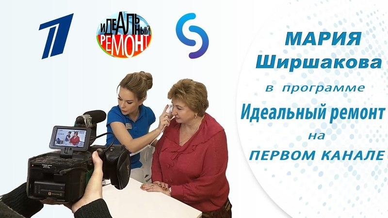 Мария Ширшакова Первый канал Идеальный ремонт 21 01 2017