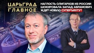 Наглость олигархов из России шокировала Запад: Абрамович ждет новую суперъяхту?