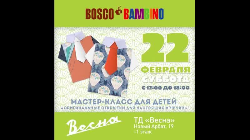 Bosco_bambino_86464914_505583210393193_878825525021339611_n (1).mp4