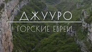 """Документальный фильм """"Горские евреи - Джууро"""""""