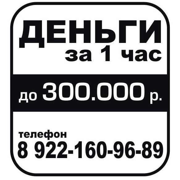 деньги в долг от частных лиц иваново vsemikrozaymy.ru сравни ру кредиты