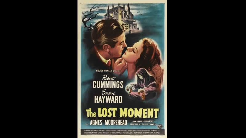 Упущенный момент 1947 США Сьюзен Хэйуорд Роберт Каммингс фильм нуар триллер драма мелодрама