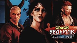 Rus!CRACK || Ведьмак 3 (Каменные сердца) | The Witcher 3 (Hearts of Stone) #witcher #ведьмак #crack