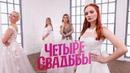 Свадьба за 250 тысяч VS свадьба за 1,2 млн рублей Четыре свадьбы