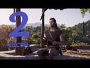 Прохождение Assassin's Creed Odyssey на МАКСИМАЛКАХ 1080 FHD