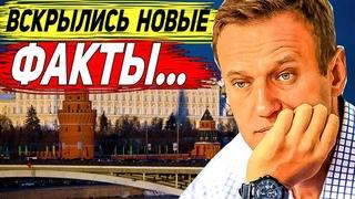 Вскрылись новые факты! Интрига дня всё таки разрешилась Навальный задержан