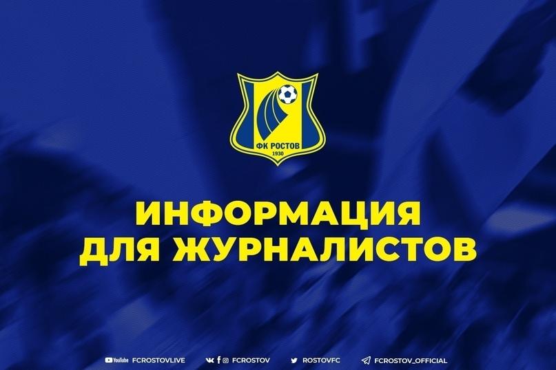 Итоги аккредитации журналистов на матч «Ростов» - «Химки» 📝