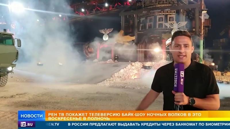 РЕН ТВ покажет телеверсию байк шоу «Ночных волков»