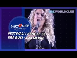 Албания era rusi eja merre (отбор festivali i kenges 58 второй полуфинал)