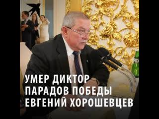 Умер диктор парадов Победы Евгений Хорошевцев