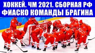 Хоккей ЧМ 2021. Неприезд игроков НХЛ к Брагину и полное фиаско сборной России перед чемпионатом мира