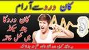 Ear Pain Treatment In Urdu/Hindi | Islamic Wazifa | Har qesam ky dard ki dua | RYK HUB