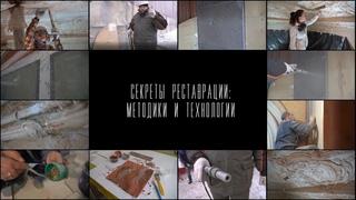 Фильм 1. Консервация