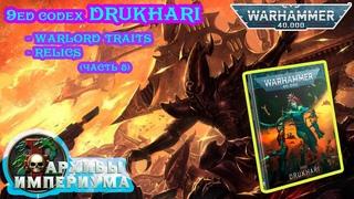 9ed codex DRUKHARI - обзор Друкхари (часть 5) Warhammer 40000 Темные Эльдары