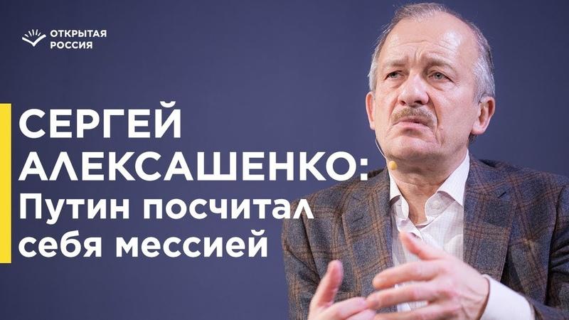 Сергей Алексашенко Контрреволюция или как Россия дошла до жизни такой