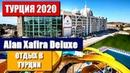 КРУТОЙ ОТЕЛЬ - Xafira Deluxe Resort! Отдых в Аланье 2020. Ультра все включено. Отзывы туристов