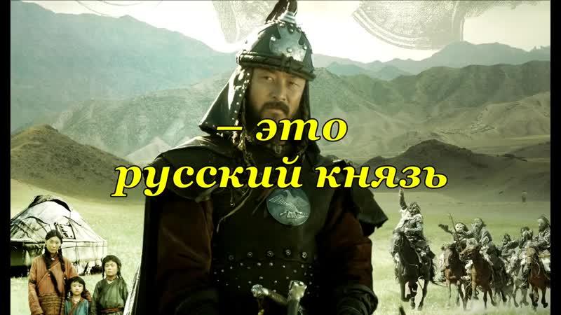 🙀 Чингисхан это князь Юрий Андреевич Боголюбский❗