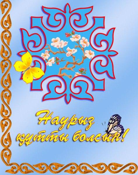 Открытки на казакским языке