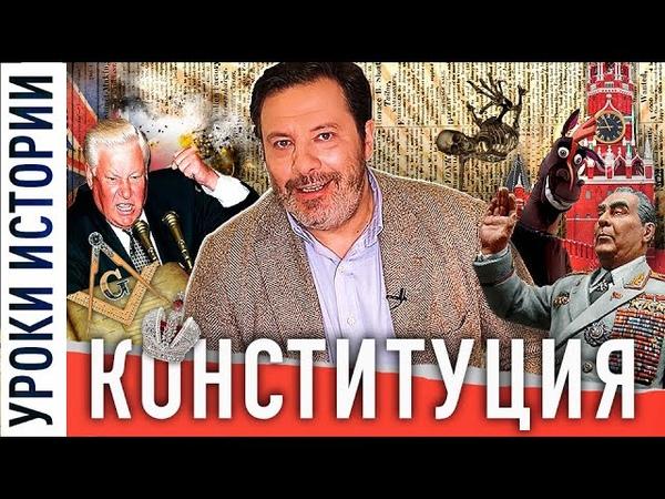 Конституция при Ленине Сталине Брежневе и Ельцине История Конституции Уроки Истории Минаев