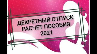 Пособие по беременности и родам 2021. Декретный отпуск 2021. Выплаты беременным 2021 в России.
