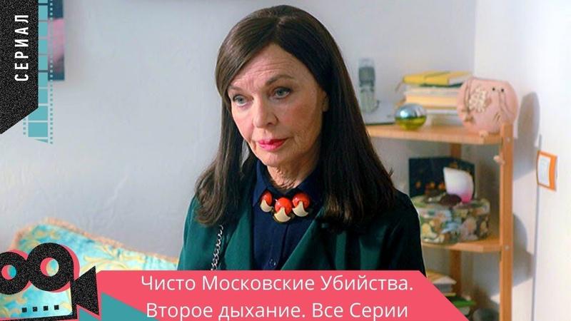 Чисто Московские Убийства 2 ВТОРОЕ ДЫХАНИЕ Все Серии