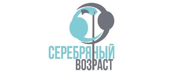 Конкурс социально-значимых просветительских проектов для старшего поколения «Серебряный возраст», изображение №1