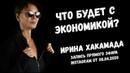 Ирина Хакамада о будущем, экономике, сериалах и книгах