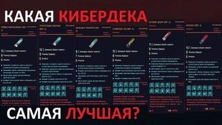 Cyberpunk 2077 Лучшая кибердека в игре. Все кибердеки и их расположение, а также боевые тесты!