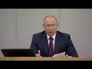 Заключительное слово на пленарном заседании Госдумы.