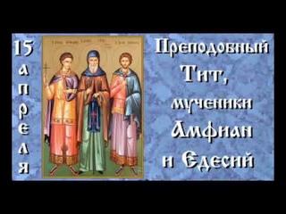 Жития святых 15 апреля