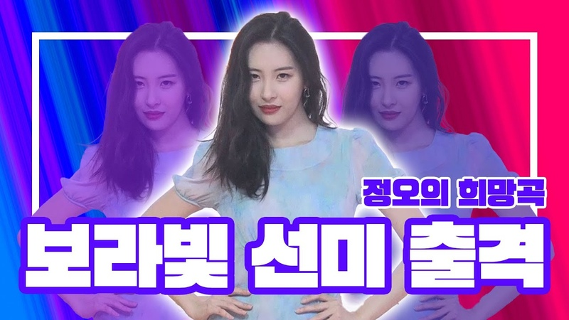200701 Сонми на MBC FM4U Kim Shin Young's Noon Song of Hope Radio