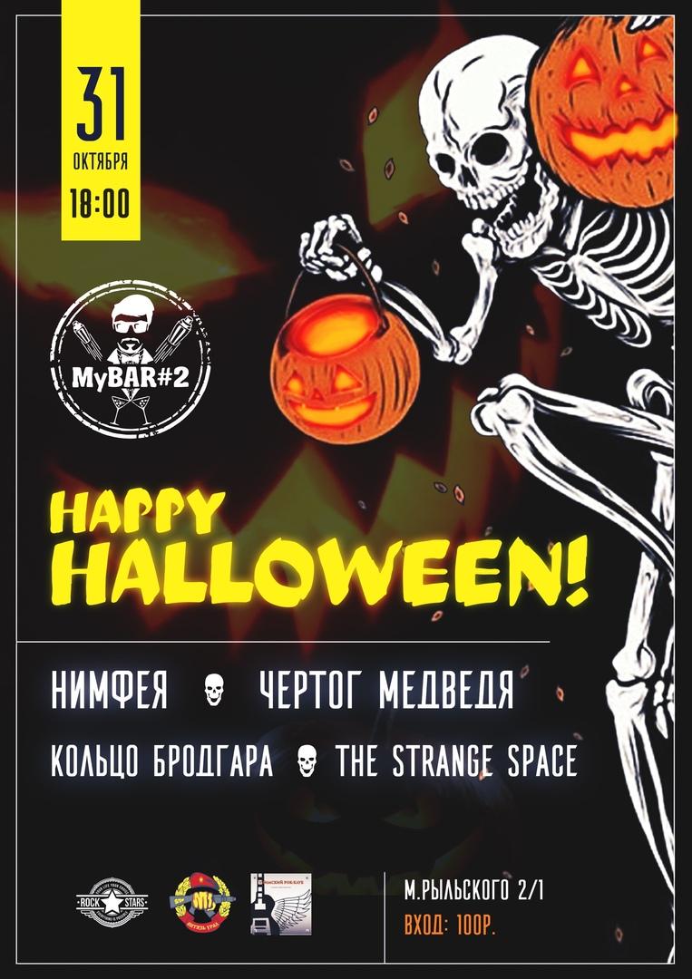 Афиша Уфа Happy Halloween 31 октября в MyBar 2
