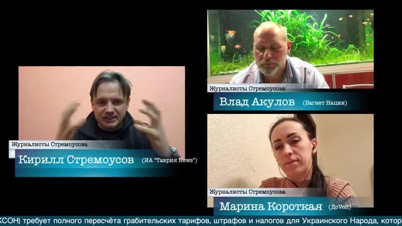 Координация действий по тарифному Локдауну Стремоусов Шилова Акулов Коротка